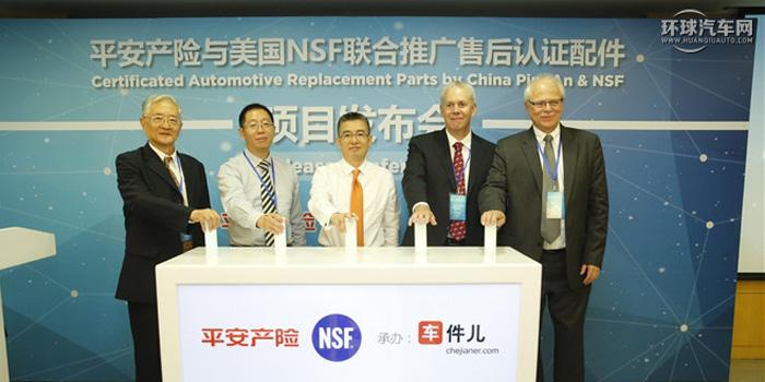 NSF-China